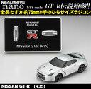 REALDRIVE nano 1/58 NISSAN GT-R(R35) ニッサンGT-R Dバンド 赤外線コントロールカー