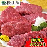 (馬刺し 馬肉 桜肉 赤身)格安 馬刺し赤身 1kgセット (生食用)