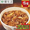 すき家 冷凍 牛丼 の具 20食 セット