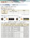 延長用ケーブル 富士電線キャプタイヤ22sq(三立電器ケーブルジョイントJA300オス・メス付)20M 3