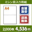 A4 ミシン目入り用紙 2分割【A4 2分割(2面)白紙 ミシン目はマイクロミシン 2,000枚】A4 ミシン目入りコピー用紙 ミシン目用紙・マルチプリンタ帳票・ミシン目入り用紙 A4 ミシン目 2分割○2,000枚
