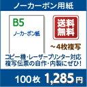 ノーカーボン紙 B5【プリンターで印刷できるノーカーボン紙 B5 白紙...
