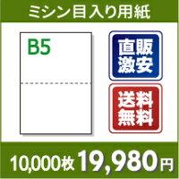 ミシン目入り用紙B52分割白紙