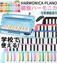 【即納】鍵盤ハーモニカ 32鍵盤 鍵盤ハーモニカ メロディーピアノ 32鍵 学校 幼稚園 音楽 32鍵盤ハーモニカ 名前シール 音階シール ケース プレゼント 32鍵盤 ハーモニカ 小学校 幼稚園 入学式 お祝い 吹き口2種付 卓奏 立奏 鍵盤ハーモニカ・・・
