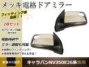 クロームメッキドアミラーカバー 日産 NV350 キャラバン E26 ...