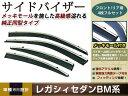 サイドドアバイザー レガシィセダン B4 BM系 H21.5〜 メッキ...