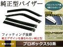 サイドドアバイザー プロボックス 50系 H14.7〜 コンビネーシ...