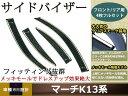 サイドドアバイザー マーチ K13系 H22.7〜 コンビネーション...