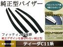 サイドドアバイザー ティーダ C11系 H16.9〜 コンビネーショ...