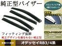 サイドドアバイザー オデッセイ RB3 RB4 H20.10〜 コンビネー...