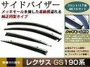 サイドドアバイザー レクサスGS 190系 H17.8〜 メッキモール...