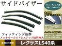 サイドドアバイザー レクサスLS460 USF40 H18.9〜 メッキモー...