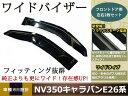 サイドドアバイザー キャラバン E26 NV350 日産 H24.6〜 ブラ...