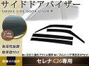 サイドドアバイザー セレナ C26 スモーク 日産 H22.11〜 ブラ...