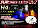 HONDA インテグラ RC71 LED 150W H4?1灯 H/L HI/LO スライド ...