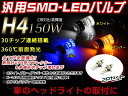 トヨタ ラウム H9.5〜H11.7 EXZ1#系 LED 150W H4?2灯 H/L HI/...