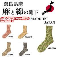 【奈良県産靴下】SUNNYNOMADO(サニーノマド)TMSO-093リップルスラブSOCKS靴下メンズ紳士ソックス国産madeinJAPAN麻HEMP