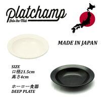 【日本職人の匠の技】琺瑯 ホーロー食器 DEEP PLATE PC002 ALL MADE IN JAPAN  made in JAPAN 日本製 手仕事品 ほうろう ホーロー ほーろー