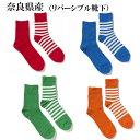 【奈良県産靴下】decka quality socksデカクォリティソックス メンズ 紳士 リバーシブル 奈良 靴下