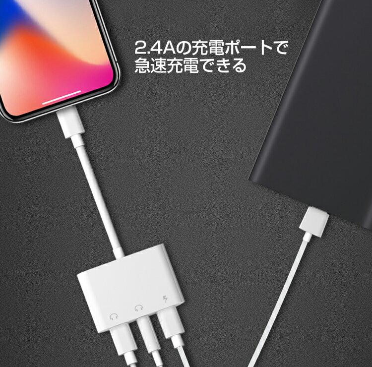 iphone x イヤホン 変換 ケーブル 3ポート付き iPhone 8 /8 Plus 充電 変換 アダプタ 1本3役 アイフォン イヤホンジャック  ケーブル iPhone 7/ 7 Plus 3.5mm端子 3in1