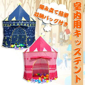 キッズ テント キッズテント キッズ テント ハウス 入って遊べる おしゃれ 室内 子供 ハウス おもちゃ 子供用 テント ボールハウス ボールテント キッズハウス 通気 収納バッグ付き 組立て簡単 送料無料 あす楽