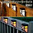 LEDソーラーライト 壁掛けタイプ 屋外 明るい ソーラーライト ガーデンライト LED投光器 LEDガーデンライトLED太陽光発電 防犯取付簡単 センサーライト 昼白色 電球色