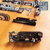 万能マルチツール30-in-1軽量多機能カード型ドライバーナイフアウトドア折りたたみ工具DIYキーホルダーキャンプ登山防災非常時メンズレディースプレゼントギフト贈り物