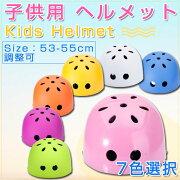 ヘルメット ジュニア サイクリング スケート ダイヤル