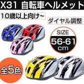 ヘルメット 子供用 自転車 ジュニア 自転車用品 サイクリング スケートボード用 軽量 通勤通学 56-61cm ダイヤル 調整可 10歳以上 X31 送料無料