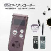 送料無料ICレコーダーボイスレコーダー4GB/8GB小型CL-R30スピーカー内蔵メモリICボイスレコーダー高音質録音機長時間