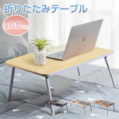 折りたたみテーブルミニおしゃれ小さい軽いローテーブル多機能テーブルサイドテーブル折りたたみパソコンテーブルコンパクト収納多機能折れ脚おしゃれ省スペース食事勉強ゲーム