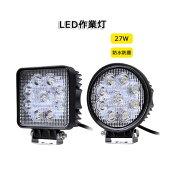 LEDワークライトLED作業灯27W防水防塵12vled作業灯led作業灯24vLED投光器夜釣りトラクター用広角照射丸型/角型
