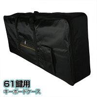 キーボードケース61鍵用ソフトケース軽量キーボードバッグ61鍵キーボードカバー楽器収納ケースバッグ楽器収納持ち運びにブラック送料無料