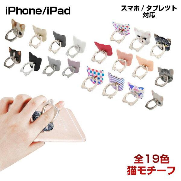 2個セット スマホリング おしゃれ スマホリング かわいい 猫 落下防止 スマホスタンド ネコ型 リング スマホリング iPhone8 ipad android Xperia GALAXY 全機種対応 タブレットPC リングスタンド メール便