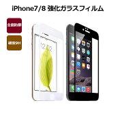 iphone8ガラスフィルム全面保護10D曲面採用iPhone8強化ガラスフィルム液晶保護フィルムiPhone7ガラスフィルムアイフォン8ガラスシート10D保護シールキズ防止硬度9H高透過率液晶保護シート送料無料