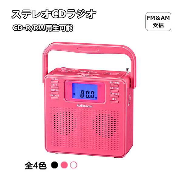 cdラジオプレーヤーCDラジオ携帯ラジオ高感度小型ステレオ持ち運びCDプレーヤーコンパクトおしゃれ薄型ラジオポータブルプレーヤー
