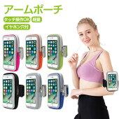 アームバンドランニングジョギングアームポーチランニングポーチ調節可スマホiPhone11ProMaxxxrSE287PlusAndroid等多機種対応アームバッグ運動