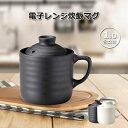 炊飯器 電子レンジ 対応 1合 炊飯器 一人暮らし 独身 陶器製 おひつ レンジ