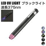 ブラックライト ペン LED UV ライト 375nm 蓄光 ブラックライト ペンライト led 紫外線 ライト ジェルネイル硬化 宝石鑑定 汚れ対策 釣り 小型 軽量 携帯便利 オーム電機