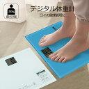 体重計 デジタル コンパクト 最大計量150kg 体重計 デ...