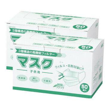 アーテック マスク 小さめ 不織布マスク 子供用 100枚 箱 3層構造 使い捨て 飛沫防止 マスクフィルター 不織布 マスク フィルター ウイルス 花粉 対策 マスク 使い捨てマスク 防護マスク PM2.5対応 風邪予防 防塵