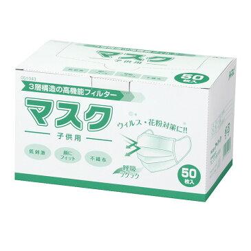 アーテック マスク 小さめ 不織布マスク 子供用 50枚 箱 3層構造 使い捨て 飛沫防止 マスクフィルター 不織布 マスク フィルター ウイルス 花粉 対策 マスク 使い捨てマスク 防護マスク PM2.5対応 風邪予防 防塵