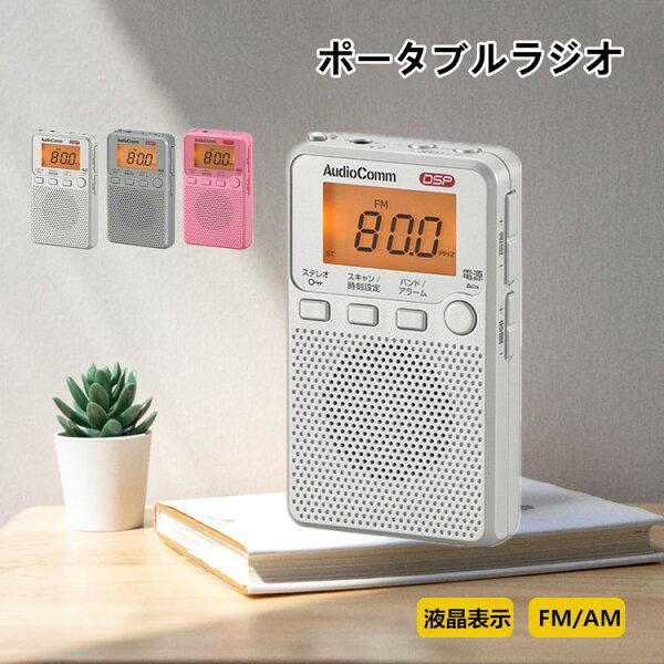 ポータブルラジオAM/FMラジオ防災おしゃれ携帯ラジオ高感度小型ポケットラジオおすすめワイドFM対応DSPステレオデジタルFMラ