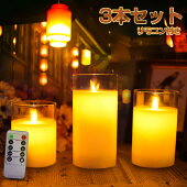 グラス入り蝋製LEDキャンドルライト3本+リモコンセットLEDキャンドルタイマー点灯モード明るさ切替蝋燭蝋ろうそくテーブルランプ電池式おしゃれ間接照明S/M/L各1本