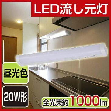 キッチンライト led LED流し元灯 20W形相当 配線工事必要 昼光色 キッチンライト プルスイッチ 蛍光灯引きひもスイッチ付き LEDキッチンライト オーム電機 OHM あす楽