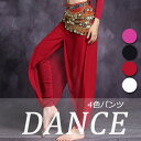 ベリーダンス インドダンス 社交ダンス 4色 M-XL ズボン パンツ 練習服 レッスン着 ステージ衣装 hyx09
