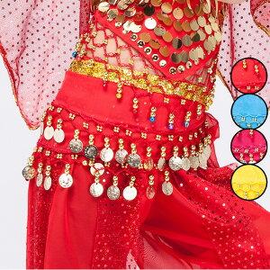 ベリーダンス 社交ダンス 4色 ヒップスカーフ キッズ 子供用 レッスン着 演出 ステージ ダンス衣装 vf003