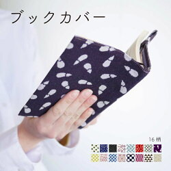 【米織小紋】ブックカバー文庫本和柄米沢織綿100%文庫布製しおり付きシンプルおしゃれ