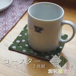 【米織小紋】コースター2枚組和柄米沢織綿100%布製洗えるキッチン雑貨食卓5柄おしゃれシンプル