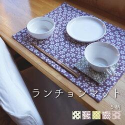 【米織小紋】ランチョンマット45×32cm和柄米沢織綿100%布製洗えるキッチン雑貨食卓5柄おしゃれシンプル